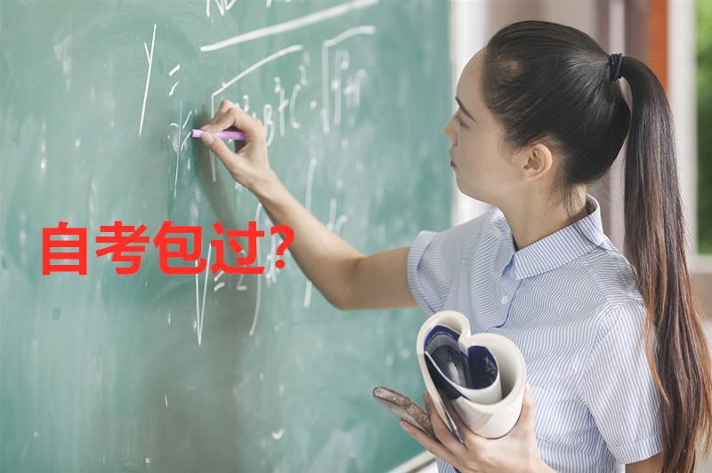 上海自考本科包过是真的吗?