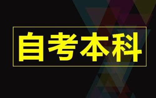 上海自考本科什么时候报名?